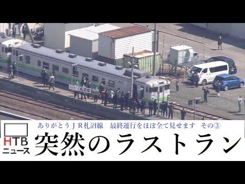 JR札沼線 突然のラストラン③ 石狩月形駅~本中小屋駅【HTBニュース】