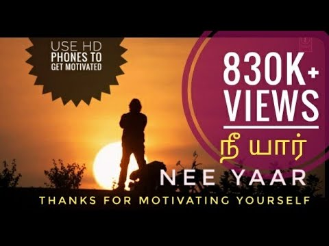 Nee Yaar (Who You Are)TAMIL BEST MOTIVATION Video For Sports DREAMERS Wtch Til The End (USE HD PHNE)