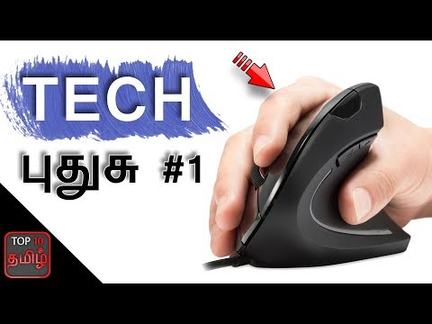 Tech புதுசு #1 | Top 5 New Technology that is very useful in 2018