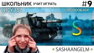 ШКОЛЬНИК учит играть на ИСУ-152 #9 + Поздравление с 8 марта!