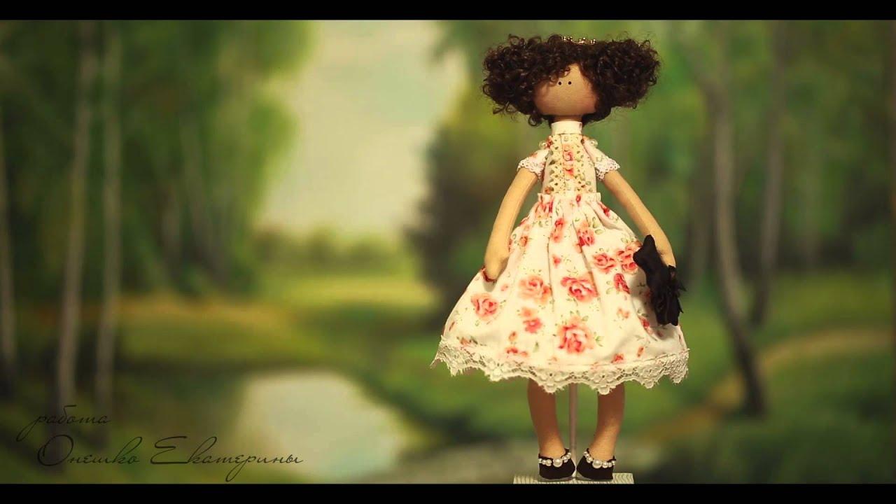 Мир тильда кукла своими руками