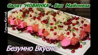Обалденный Салат БЕЗ МАЙОНЕЗА -