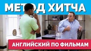 Английский по фильму Правила Съема: Метод хитча