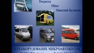 Переоборудование микроавтобусов(, 2009-03-15T12:03:17.000Z)