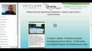 Работа в инстаграмм,  Орифлейм Беларусь