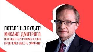 «Потапенко будит!», Михаил Дмитриев, Перелом в настроениях россиян, проблемы вместо эйфории