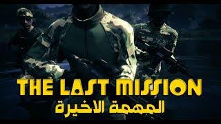 قراند 5 | فيلم عسكري بعنوان ( المهمة الأخيرة ) بمناسبة التحديث الجديد | و عيدكم مبارك