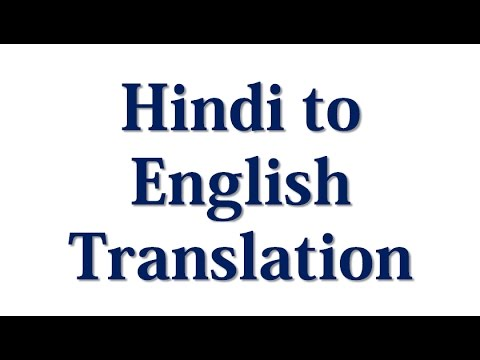 Word in Hindi