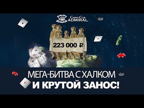 Видео Адмирал казино онлайн играть