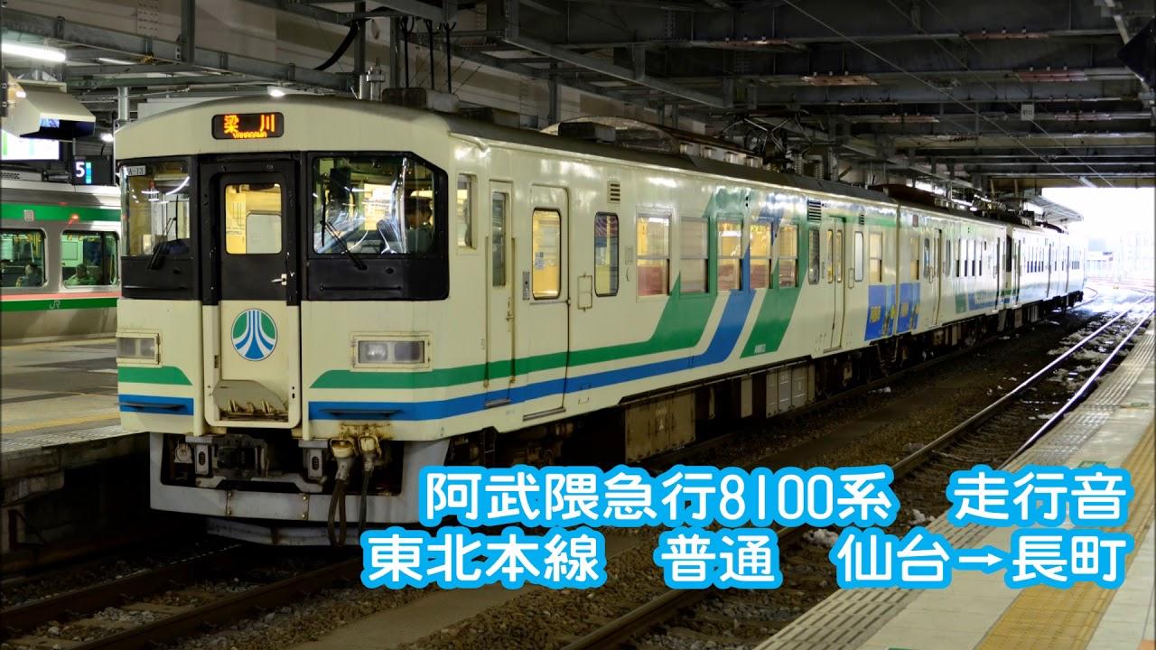 阿武隈急行8100系電車