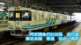 【走行音】阿武隈急行8100系 東北本線 普通 仙台→長町