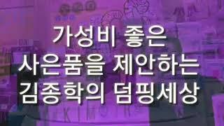 까사맘 화장품 냉온장고6L