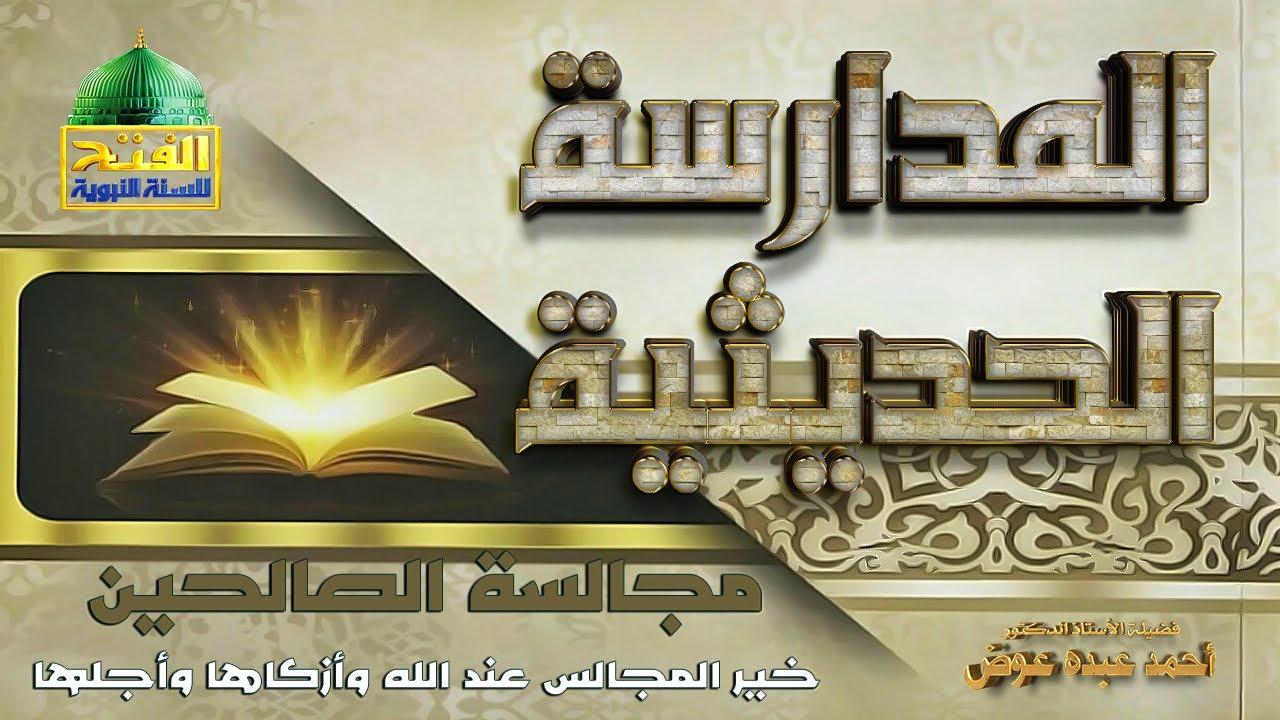 المدارسة الحديثية 35|  دخول الرسول صلى الله عليه وسلم المدينة المنورة