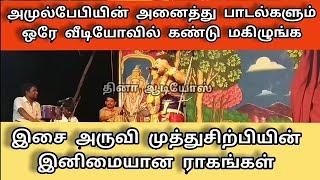 பூங்காற்றே அந்த பொண்ணுகிட்ட ஒன்னு சொல்லி வா | poongatre antha ponnu kitta solli po| Muthusirpi Songs