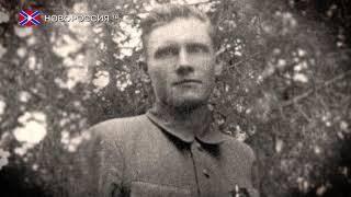 Наши Герои Победы. Виктор Левенцев