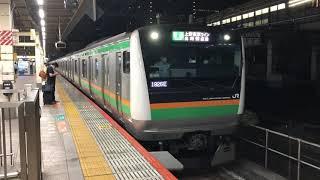 E233系3000番台・E231系1000番台コツE-66編成+コツK-35編成東京発車