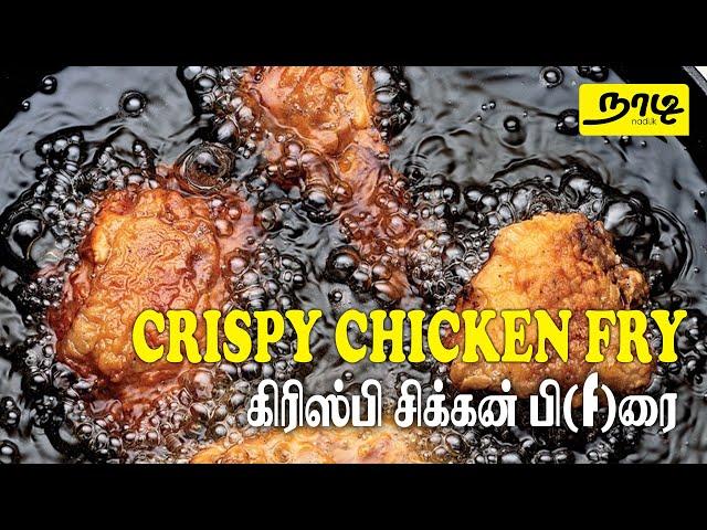 கிரிஸ்பி சிக்கன் பிfரை   crispy chicken fry