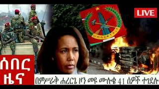 Ethiopia: አሁን የደርሰን ሰበር ዜና አለን ….ነሃሴ 08/2010
