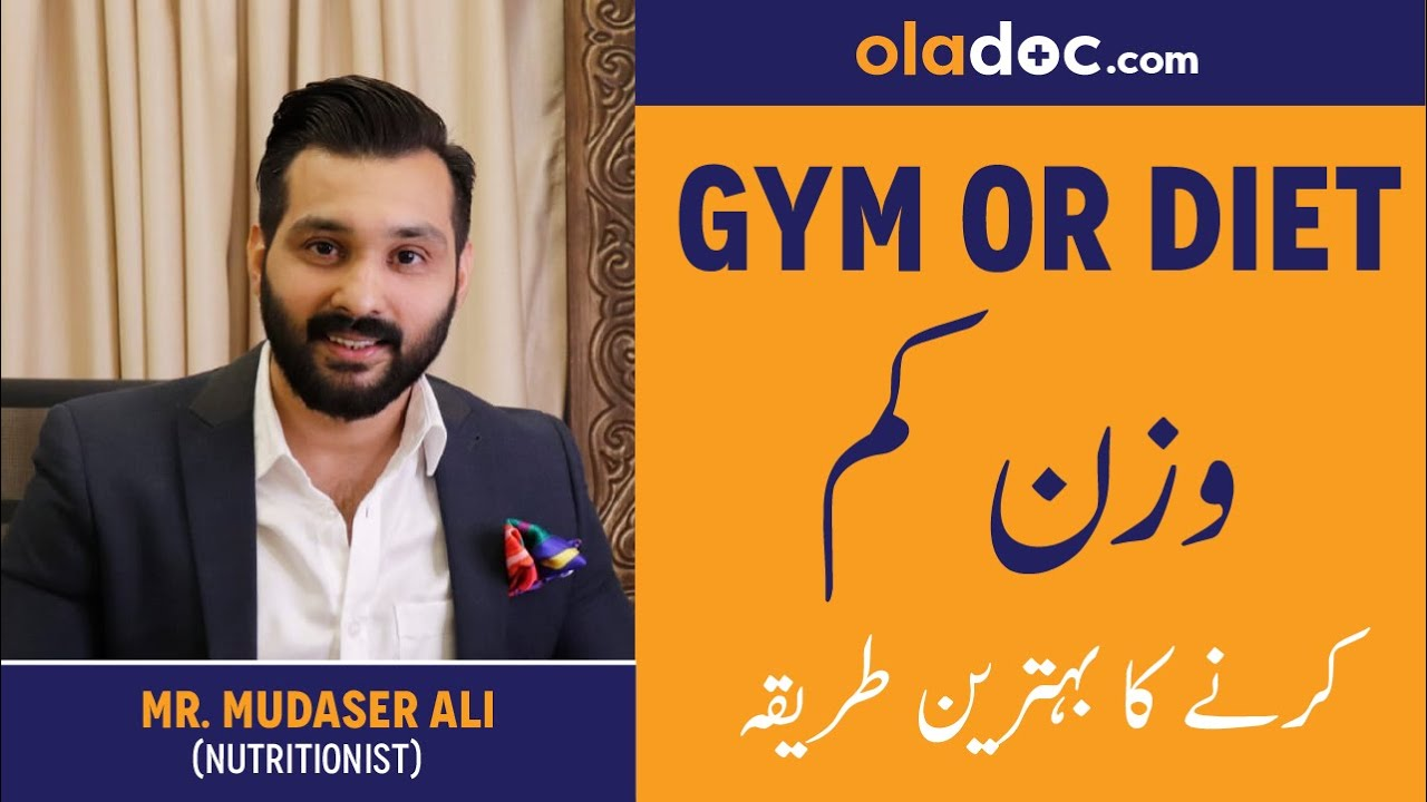 Diet Vs Exercise: Best Way To Lose Weight Urdu Hindi – Wazan Kam Karne Ka Tarika – Weight Loss Tips