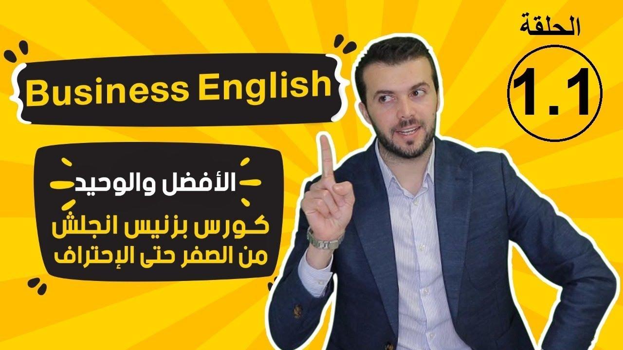1.1- كورس بزنيس انجلش Business English