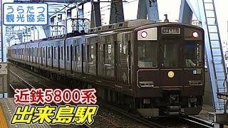 【阪神なんば線】近鉄5800系(DH02)普通 出来島駅到着~出発 Hanshin Nanba Line
