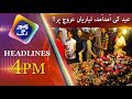 News Headlines   4:00 PM   14 June 2018   Lahore Rang
