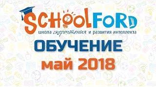 Обучение май 2018