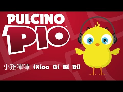 PULCINO PIO - 小雞嗶嗶 (Xiao Gi Bi Bi) (Official video karaoke)
