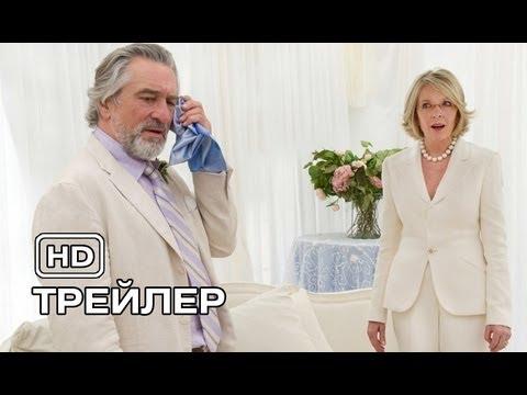 Большая свадьба. Русский трейлер