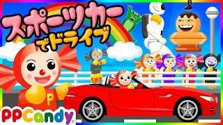 スポーツカーで海沿いの道をドライブ!〜オールスターキャラ登場〜