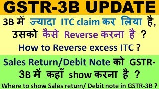 Excess ITC Reversal, How to reverse excess itc claimed, Where to show sales return/debit note in 3B