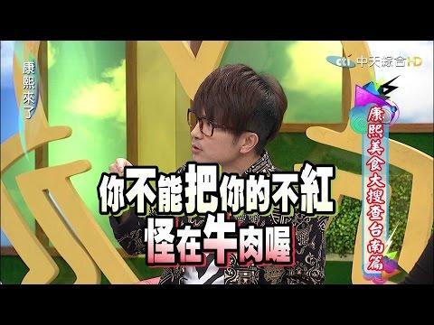 2015.05.01康熙來了 康熙美食大搜查台南篇
