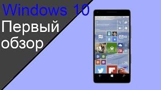 первый обзор Windows 10 для телефонов / The first review of Windows 10 for phones