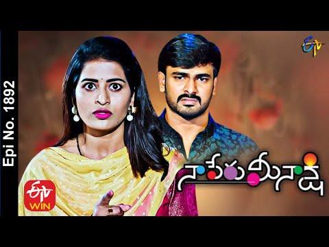 Download Naa Peru Meenakshi   17th September 2021   Full Episode No 1892   ETV Telugu
