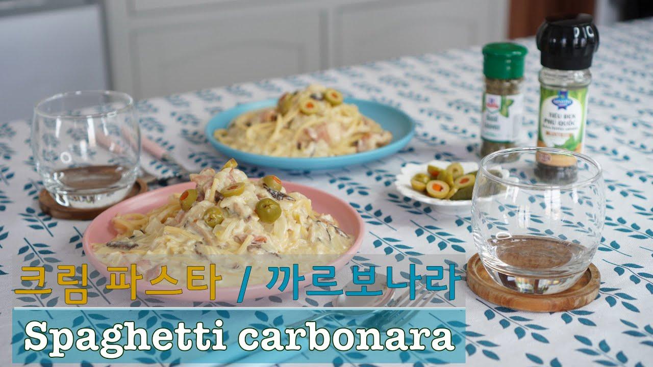Cách làm mỳ ý sốt kem – Spaghetti Carbonara – 스파게티 – Cream pasta   Ẩm thực   Yo Home