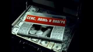 Тайный шоу-бизнес  Секс, ложь и ВИА Гра. Анонс 2