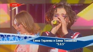 Смотреть клип Елена Темникова И Елена Терлеева - S.O.S