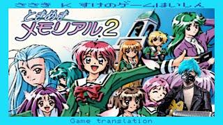 ときメモ #ときメモ2 #ゲーム実況 『ときめきメモリアル2』(略称は「ときメモ2(ツー)」)は、1999年11月25日、コナミ(後のコナミデジタルエ...