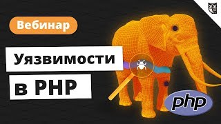 "Мастер-класс  ""Уязвимости в PHP"""