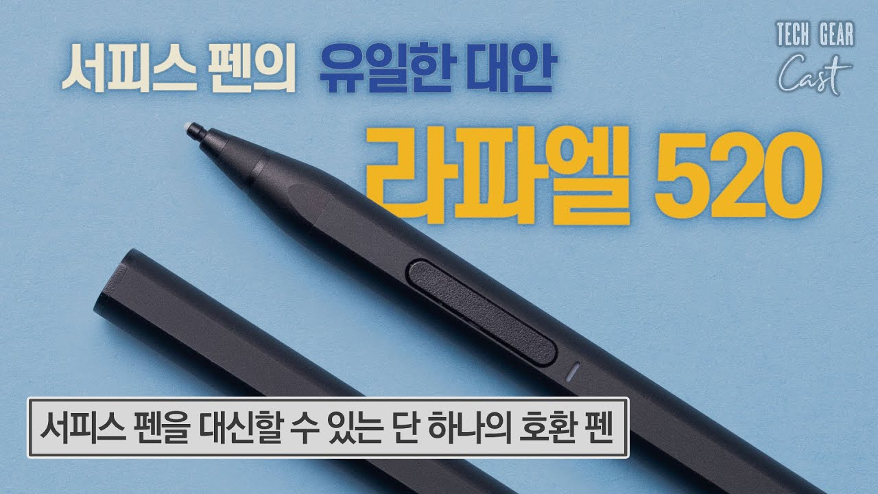 서피스 펜의 유일한 대안?: 라파엘 520 성능테스트 및 사용기