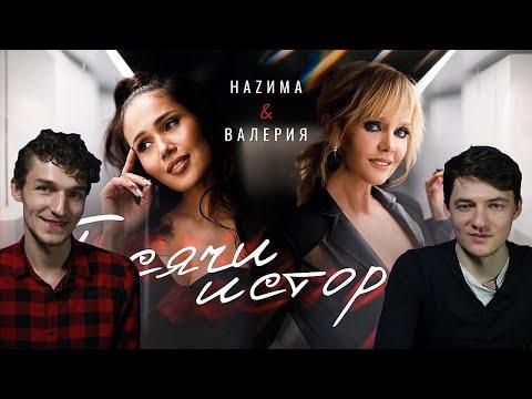 HAZИМА \u0026 Валерия – Тысячи историй | Реакция