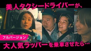 FULL ver.美人すぎるタクシードライバーが…【WebCM】飛鳥交通グループ 生田佳那 検索動画 2