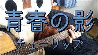 「チューリップ」さんの「青春の影」を弾き語り用にギター演奏したコー...