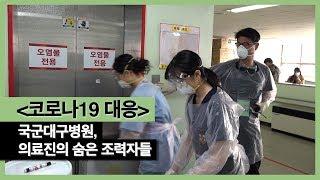 [코로나19 대응] 국군대구병원, 의료진의 숨은 조력자…