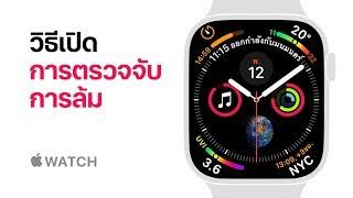 apple-watch-series-4-วิธีเปิดการตรวจจับการล้ม-apple