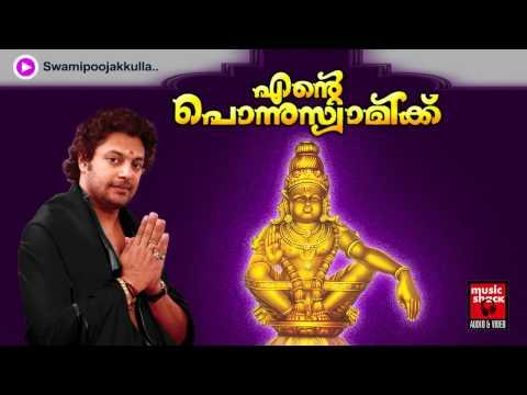 New Ayyappa Devotional Songs Malayalam 2014   Ente Ponnuswamikku   Madhu Balakrishnan Devotional
