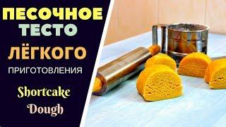 ПЕСОЧНОЕ ТЕСТО ДЛЯ ПЕЧЕНЬЯ ЛЁГКОГО ПРИГОТОВЛЕНИЯ Shortcake Dough