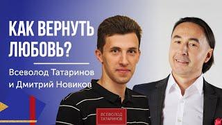 Всеволод Татаринов и Дмитрий Новиков Как вернуть любовь Счастливые отношения