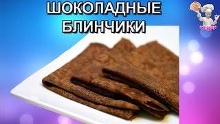 Шоколадные блинчики! Рецепты из теста. ВКУСНЯШКА