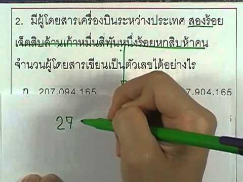 ข้อสอบO-NET ป.6 ปี2552 : คณิต ข้อ2